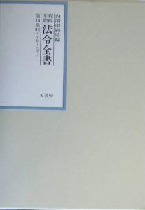 昭和年間法令全書 昭和十七年 第16巻ー31
