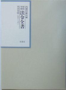 昭和年間法令全書 昭和十七年 第16巻ー32