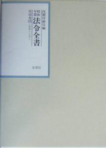 昭和年間法令全書 昭和十七年 第16巻ー33