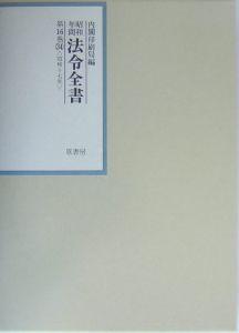 昭和年間法令全書 昭和十七年 第16巻ー34