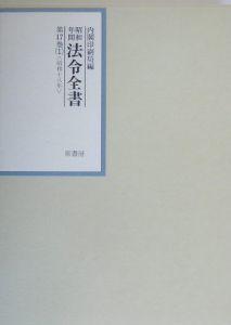 昭和年間法令全書 第17巻ー1