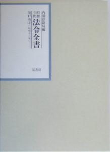 昭和年間法令全書 第17巻ー2