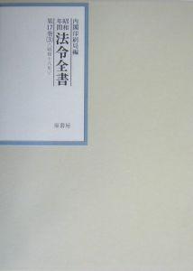 昭和年間法令全書 昭和十八年 17ー3
