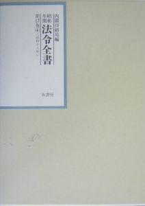 昭和年間法令全書 昭和十八年 17ー4