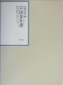 昭和年間法令全書 昭和十八年 17-5