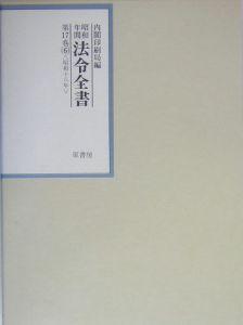 昭和年間法令全書 昭和十八年 17-6