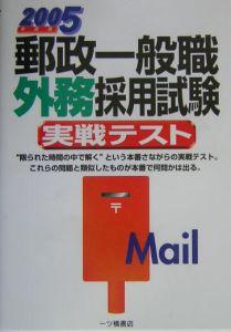 郵政一般職外務採用試験実戦テスト