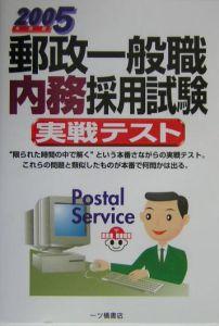 郵政一般職内務採用試験実戦テスト