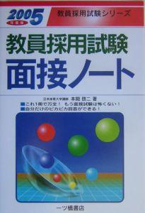 教員採用試験面接ノート 2005年度版