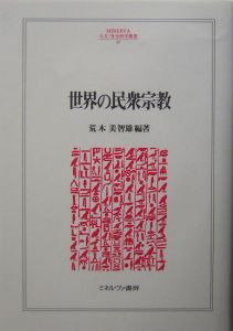 荒木美智雄『世界の民衆宗教』