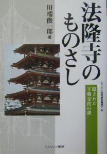 川端俊一郎『法隆寺のものさし』