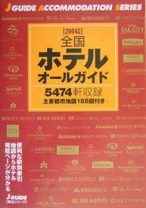 全国ホテルオールガイド 2004年版