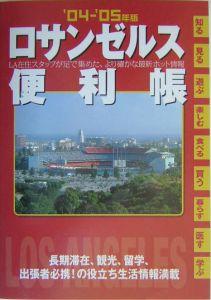 ロサンゼルス便利帳 '04ー'05年版