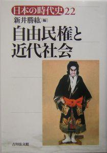 日本の時代史 自由民権と近代社会