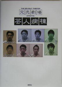 『完売劇場presents 芸人病棟』シャカ