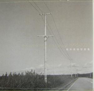 高木美佳写真集 1995-2003