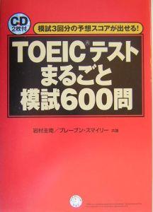 TOEICテストまるごと模試600問 CD付