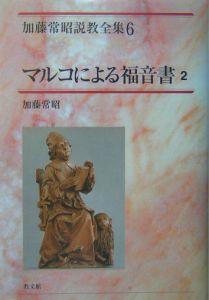 加藤常昭説教全集 マルコによる福音書