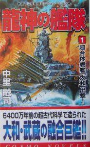 龍神の艦隊 超合体戦艦「大和」出撃!