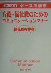 ケースで学ぶ介護・福祉職のためのコミュニケーションマナー 講義用指導書