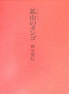 秋元勇巳『鉱山(やま)のタンゴ』