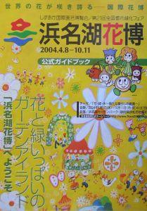 浜名湖花博公式ガイドブック