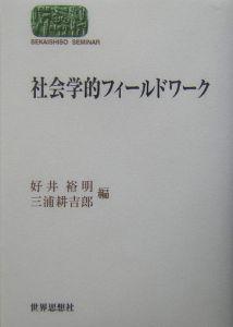 『社会学的フィールドワーク』好井裕明