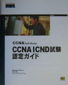 CCNA self-study:CCNAICND試験認定ガイド