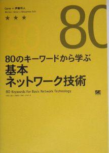 80のキーワードから学ぶ基本ネットワーク技術