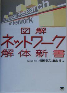 図解ネットワーク解体新書