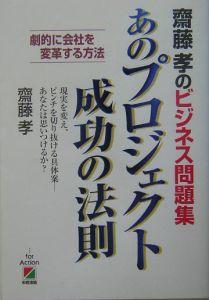 齋藤孝のビジネス問題集あのプロジェクト成功の法則