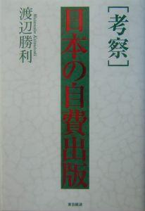 「考察」日本の自費出版