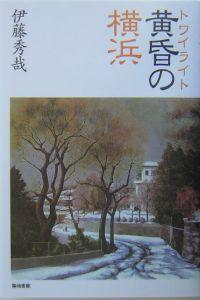 黄昏(トワイライト)の横浜