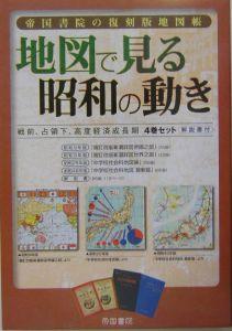 地図で見る昭和の動き 全4巻セット
