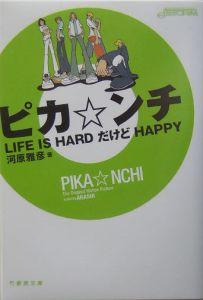 ピカ☆ンチ