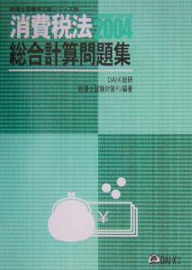 税理士受験用征服シリーズ 消費税法総合計算問題集 2004