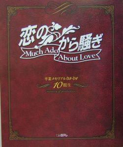 「恋のから騒ぎ」卒業メモリアル'03-'04 10期生