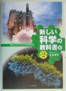 新しい科学の教科書