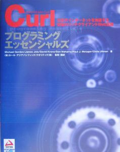 Curlプログラミングエッセンシャルズ