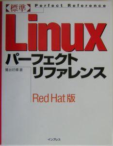 鷺谷好輝『〈標準〉Linuxパーフェクトリファレンス』
