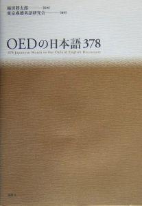 OEDの日本語378