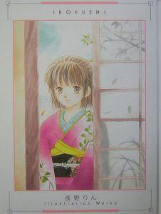 『IROFUSHI~色節~』浅野りん