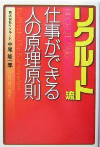 『リクルート流仕事ができる人の原理原則』中尾隆一郎