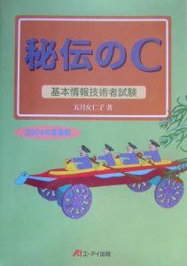 『秘伝のC 基本情報技術者試験 2004春』五月女仁子