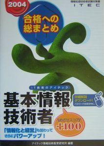 基本情報技術者めざせスコア+100 2004年版