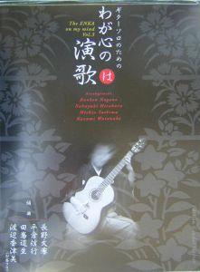 『ギターソロのためのわが心の演歌 はの巻』長野文憲