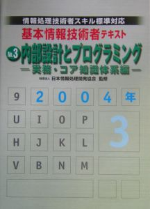 基本情報技術者テキスト 2004-3 内部設計とプログラミング