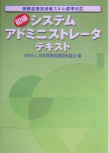 初級システムアドミニストレータテキスト 2004