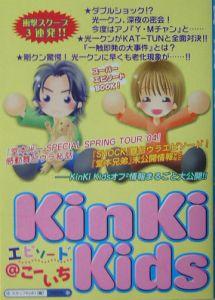 KinKi Kidsエピソード@こーいち