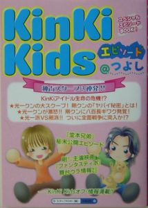 KinKi Kidsエピソード@つよし
